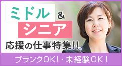 ミドル&シニア応援の仕事特集!!